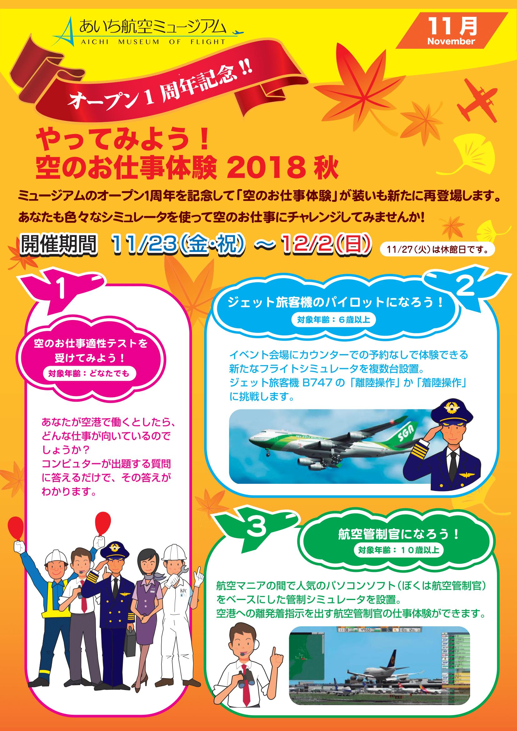 あいち航空ミュージアム秋イベントチラシ181101-1.png