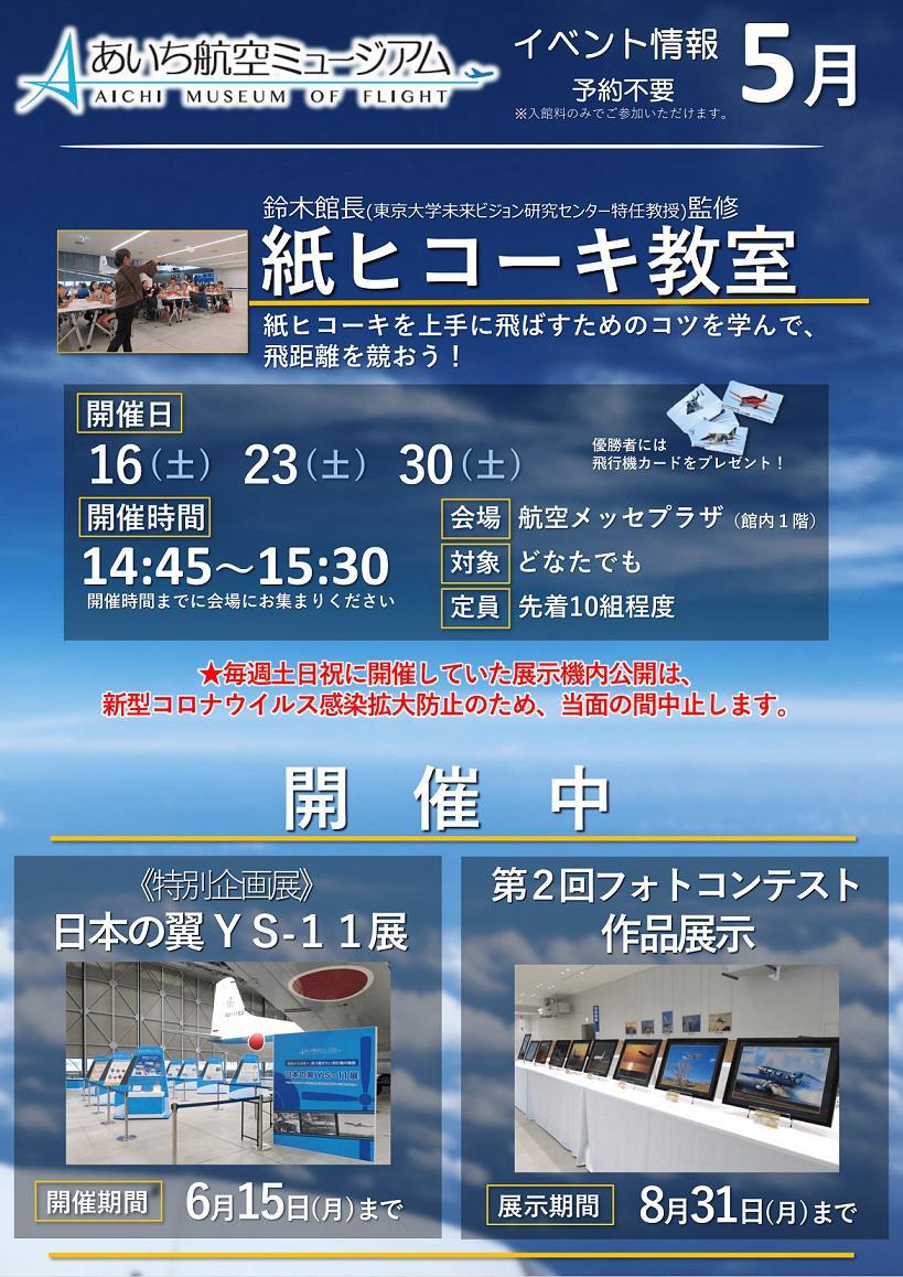 2020.5月定例イベント-1.jpg