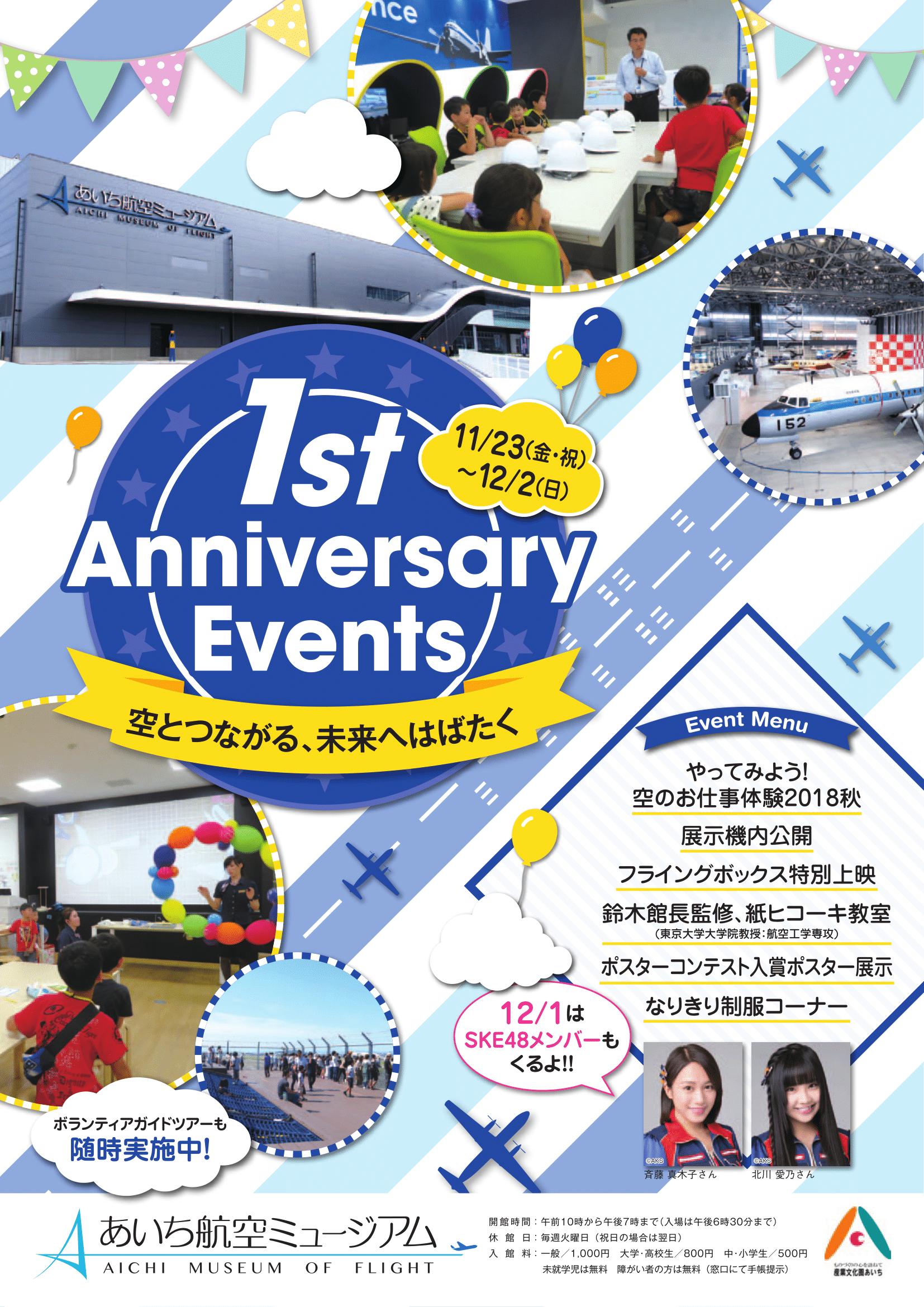 1周年イベント-1.png