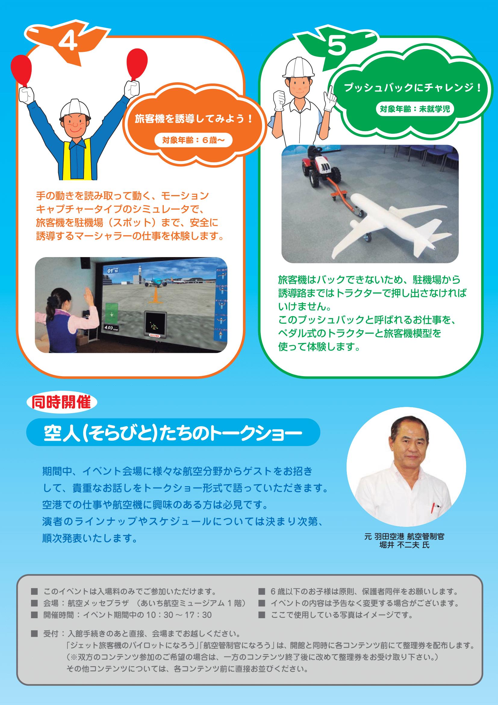 夏イベント詳細チラシ案2-2.png