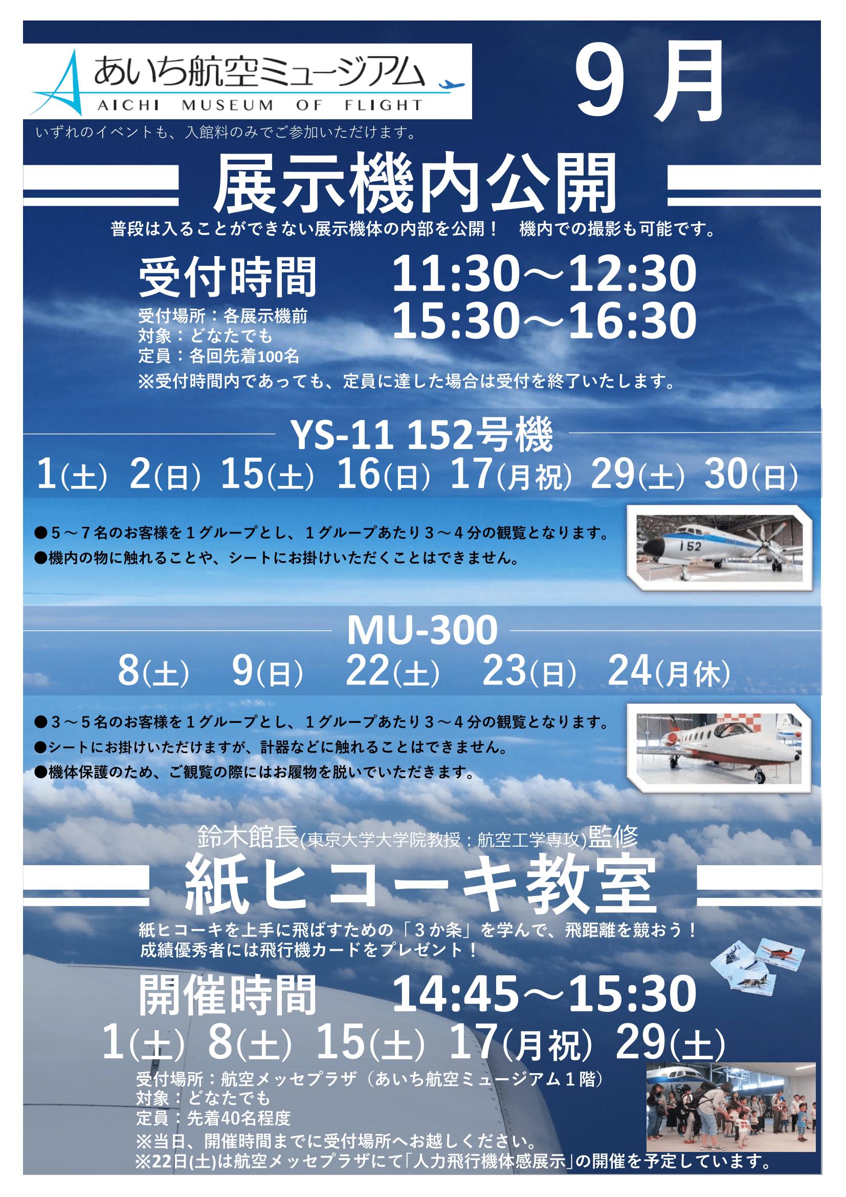 9月機内公開、紙飛行イベントチラシ-1.png