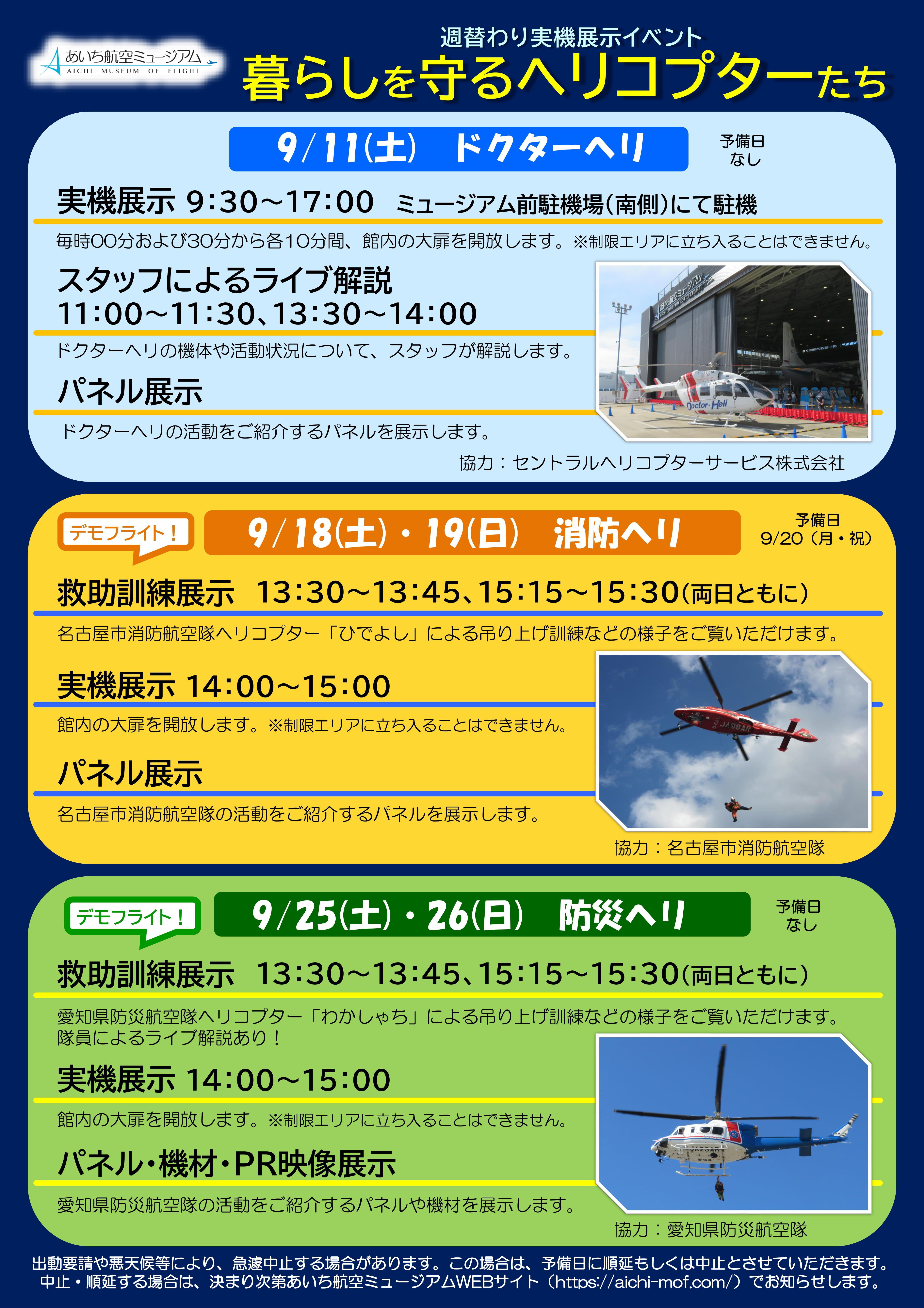 2021年度ヘリイベントチラシ(裏).jpg