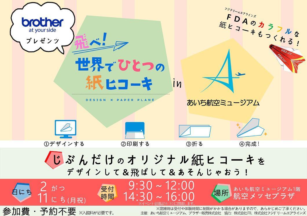 190128_190211紙ヒコーキチラシ-1.jpg