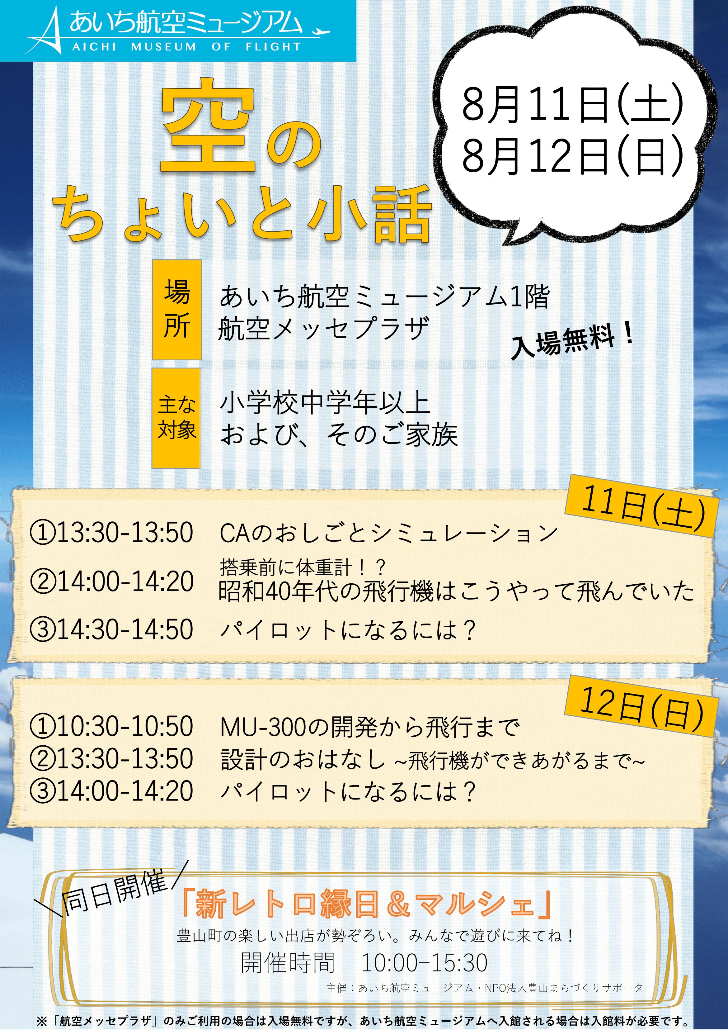 小話チラシ-1.png