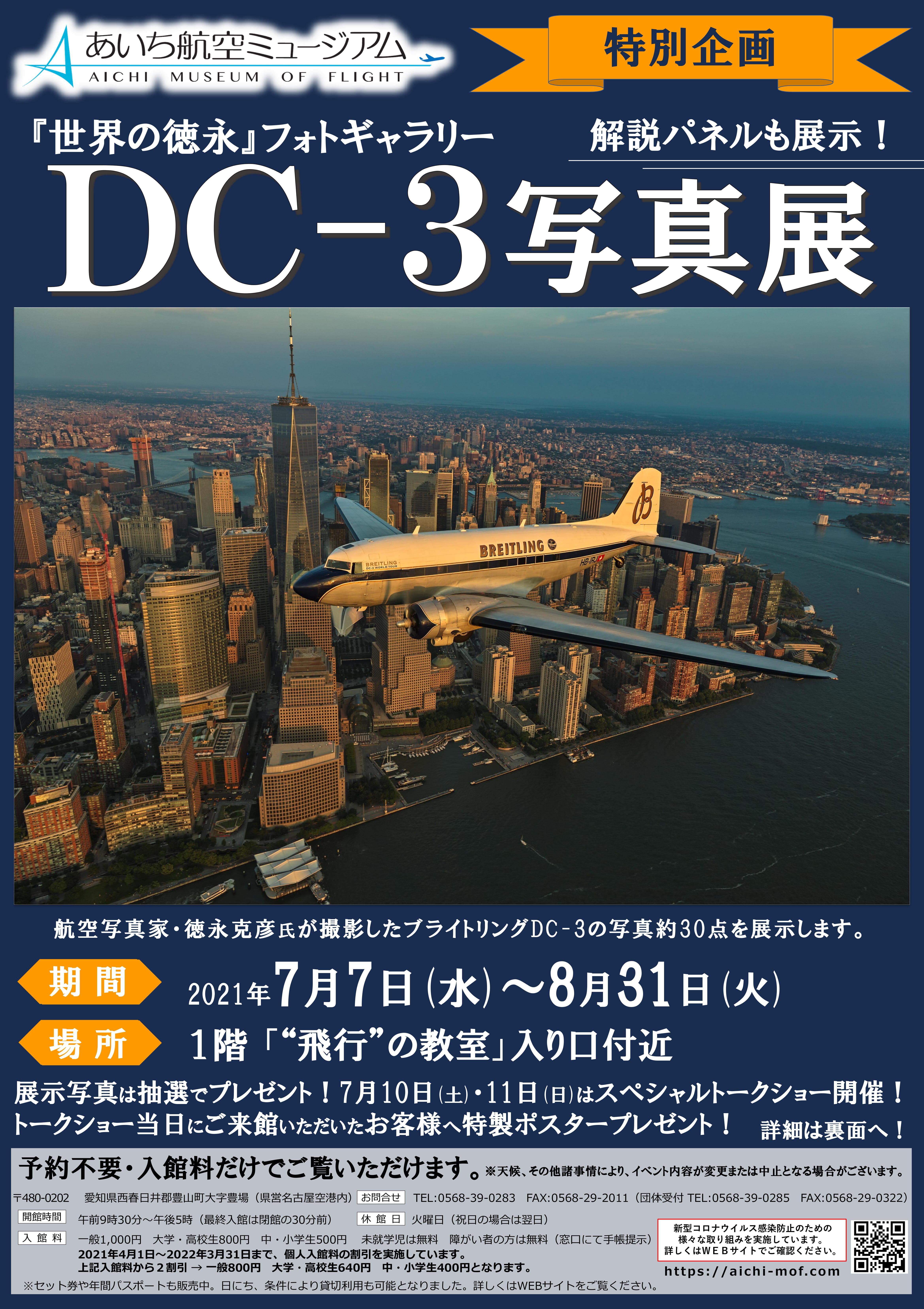 【確定】DC-3フォトギャラリー&トークショーチラシ(表).jpg