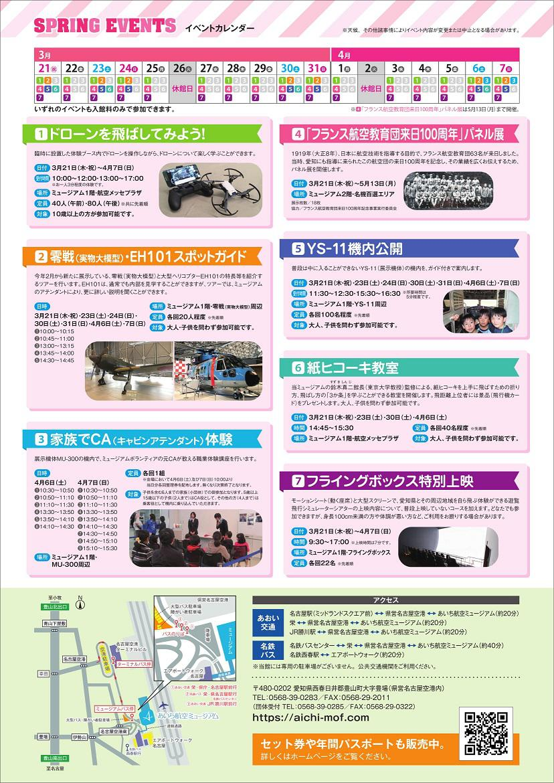 あいち航空ミュージアム春休みイベントのチラシ (2)-2.jpg