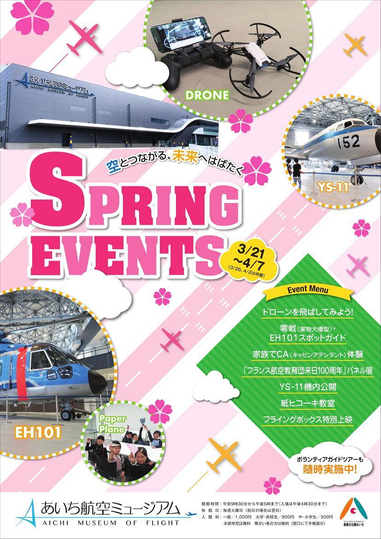 あいち航空ミュージアム春休みイベントのチラシ (2)-1.jpg