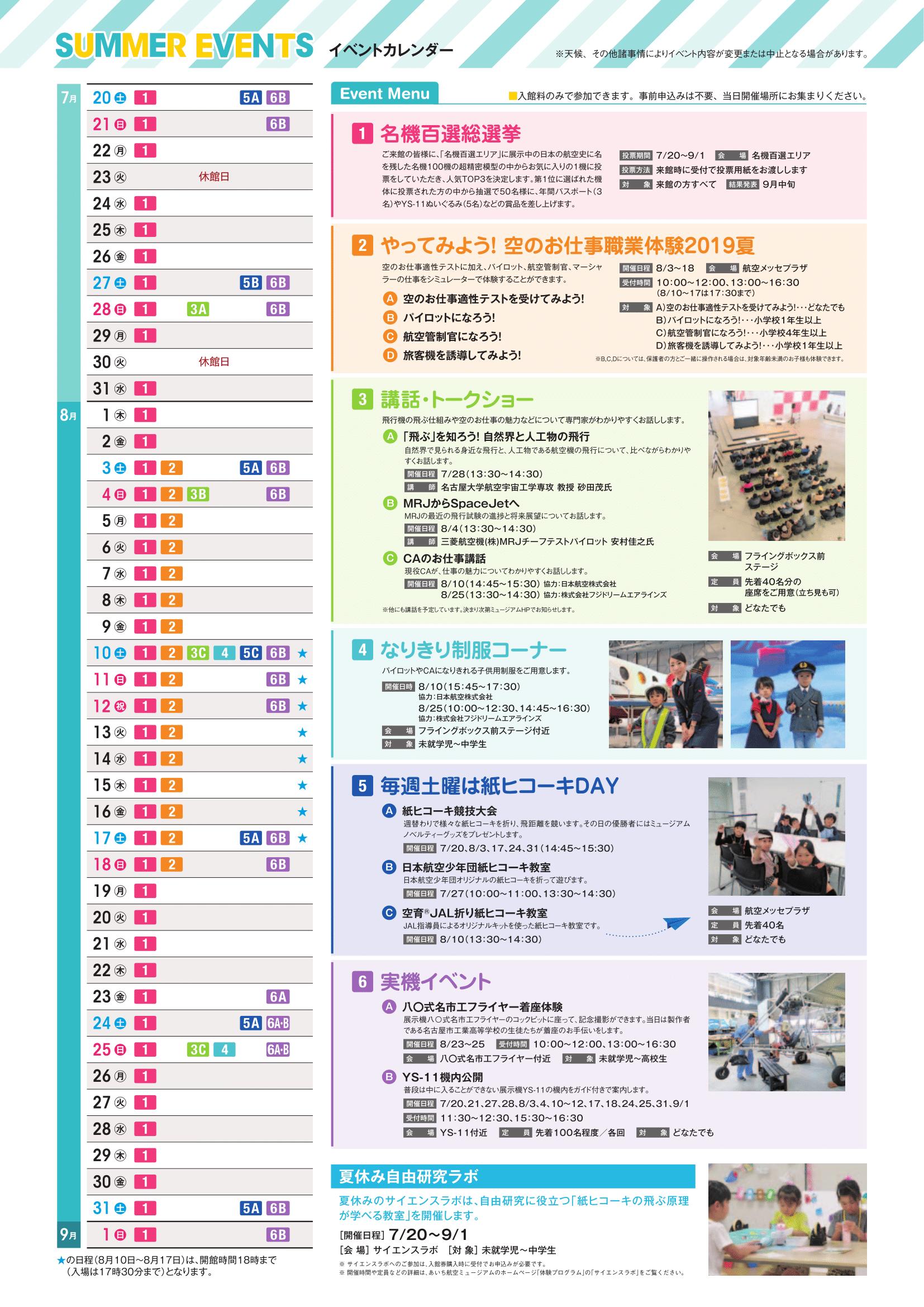 【最終】夏休みイベントチラシ_190703-2.png