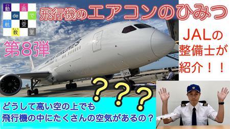 rsize_第8話TPE編サムネイル (1).jpg.jpg