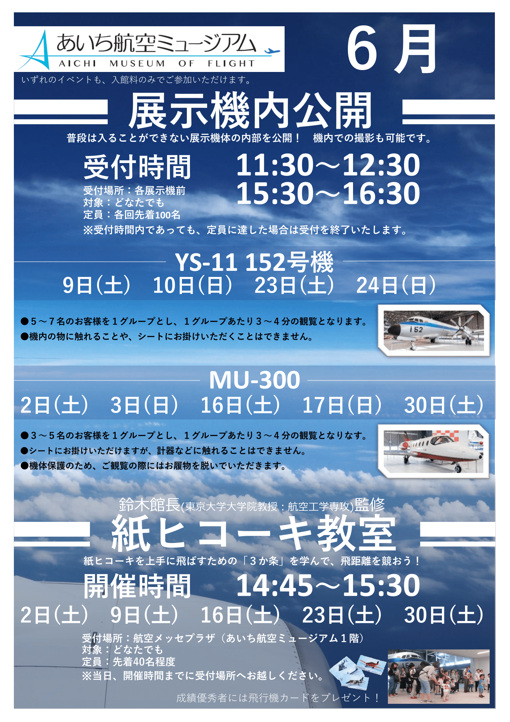 6月機内公開、紙飛行イベント-1.png