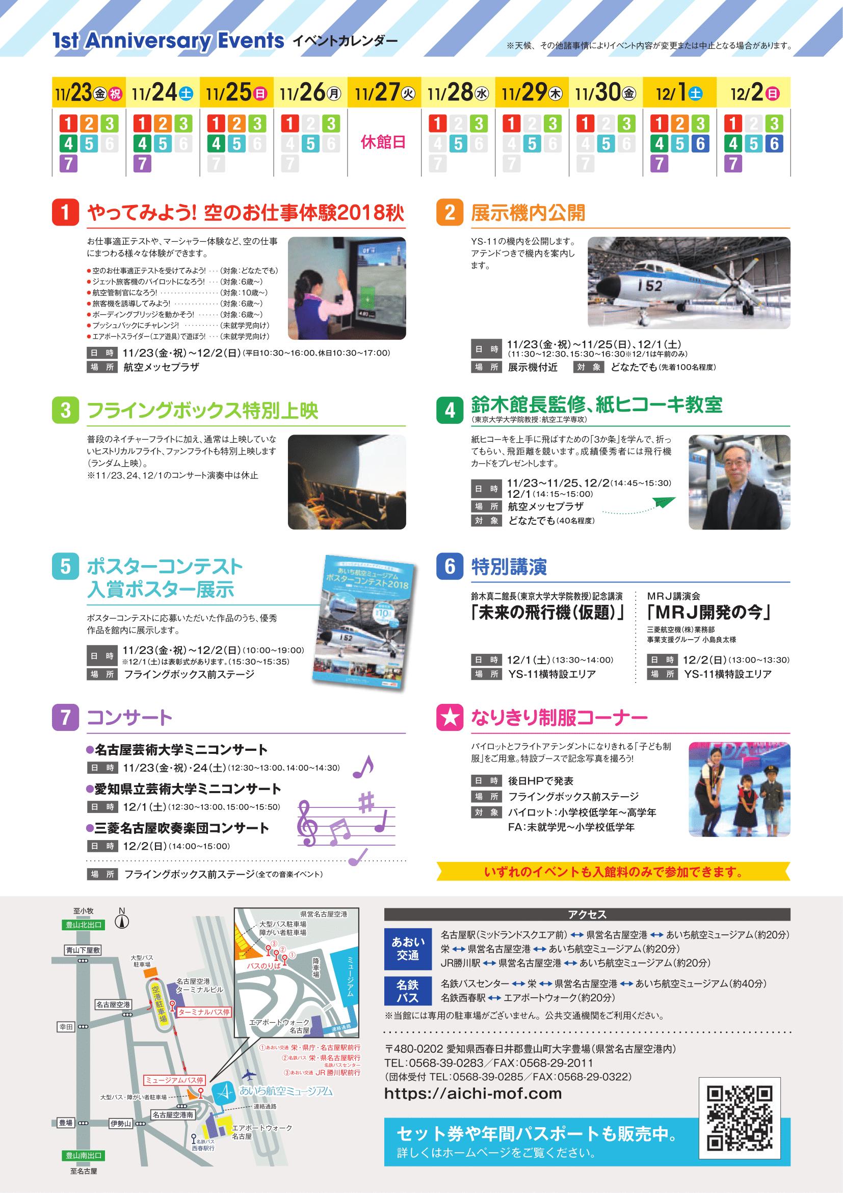 1周年イベント-2.png