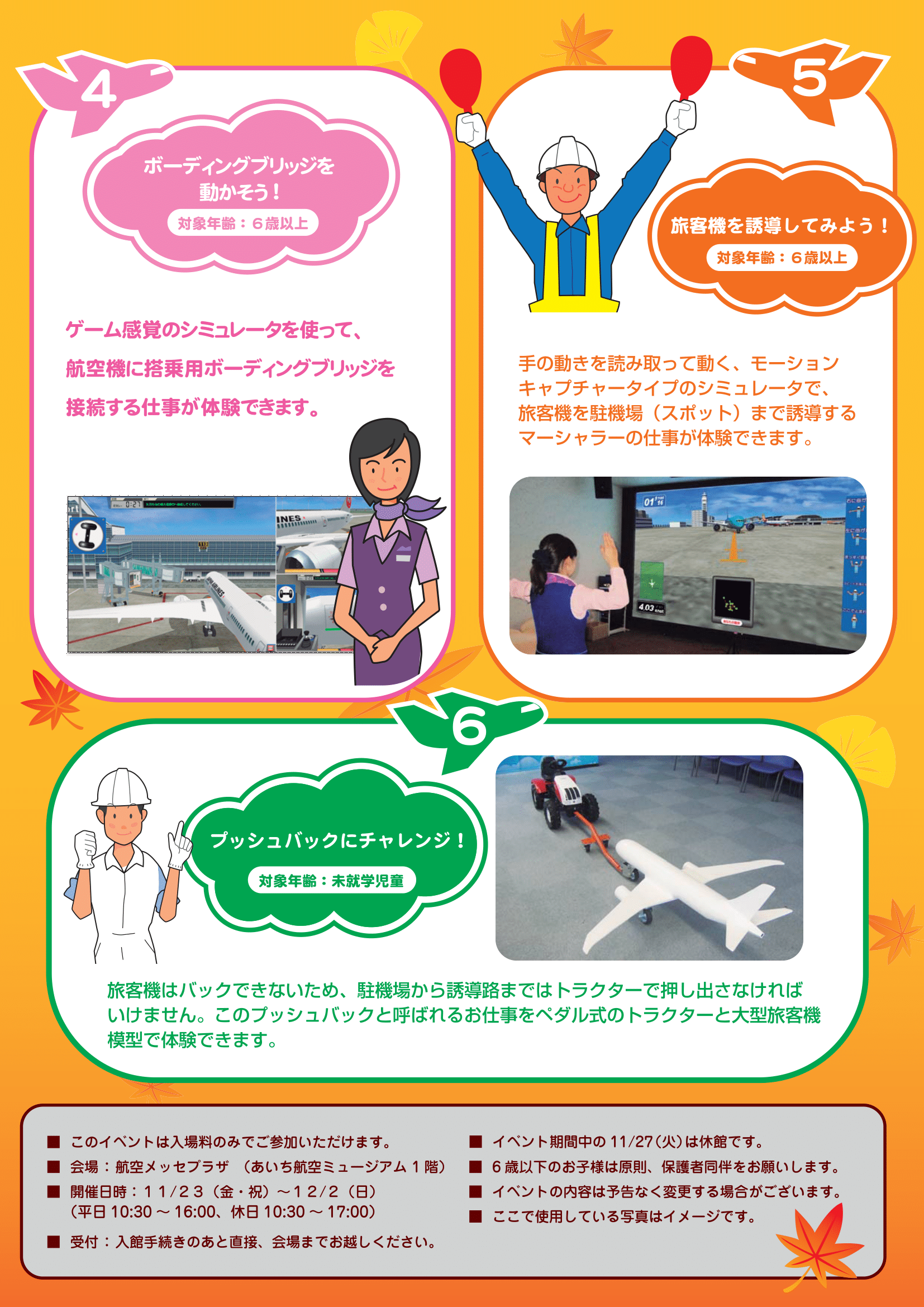 あいち航空ミュージアム秋イベントチラシ181101-2.png
