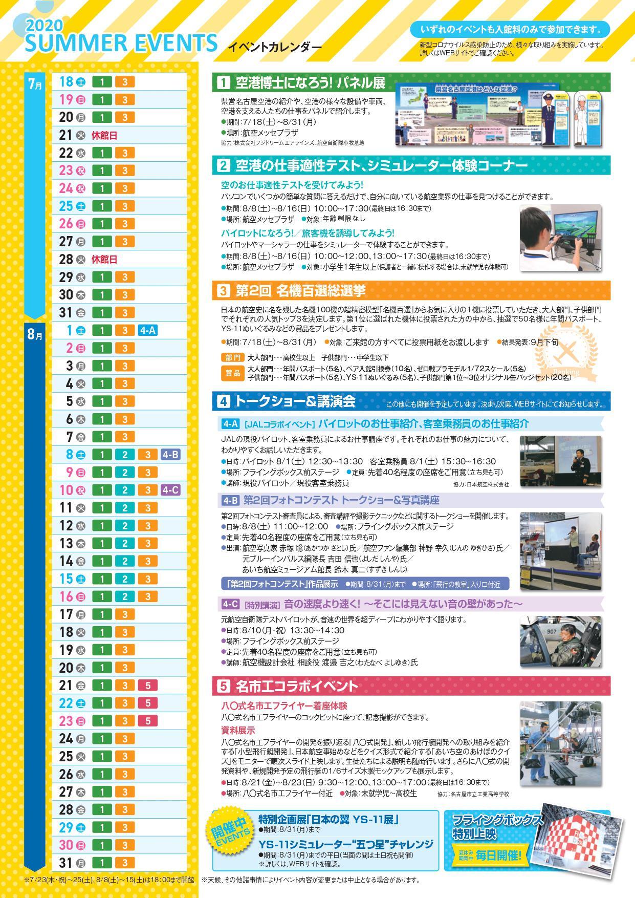 (〇裏面適性修正)夏休みイベントチラシ_200625_2_page-0002.jpg