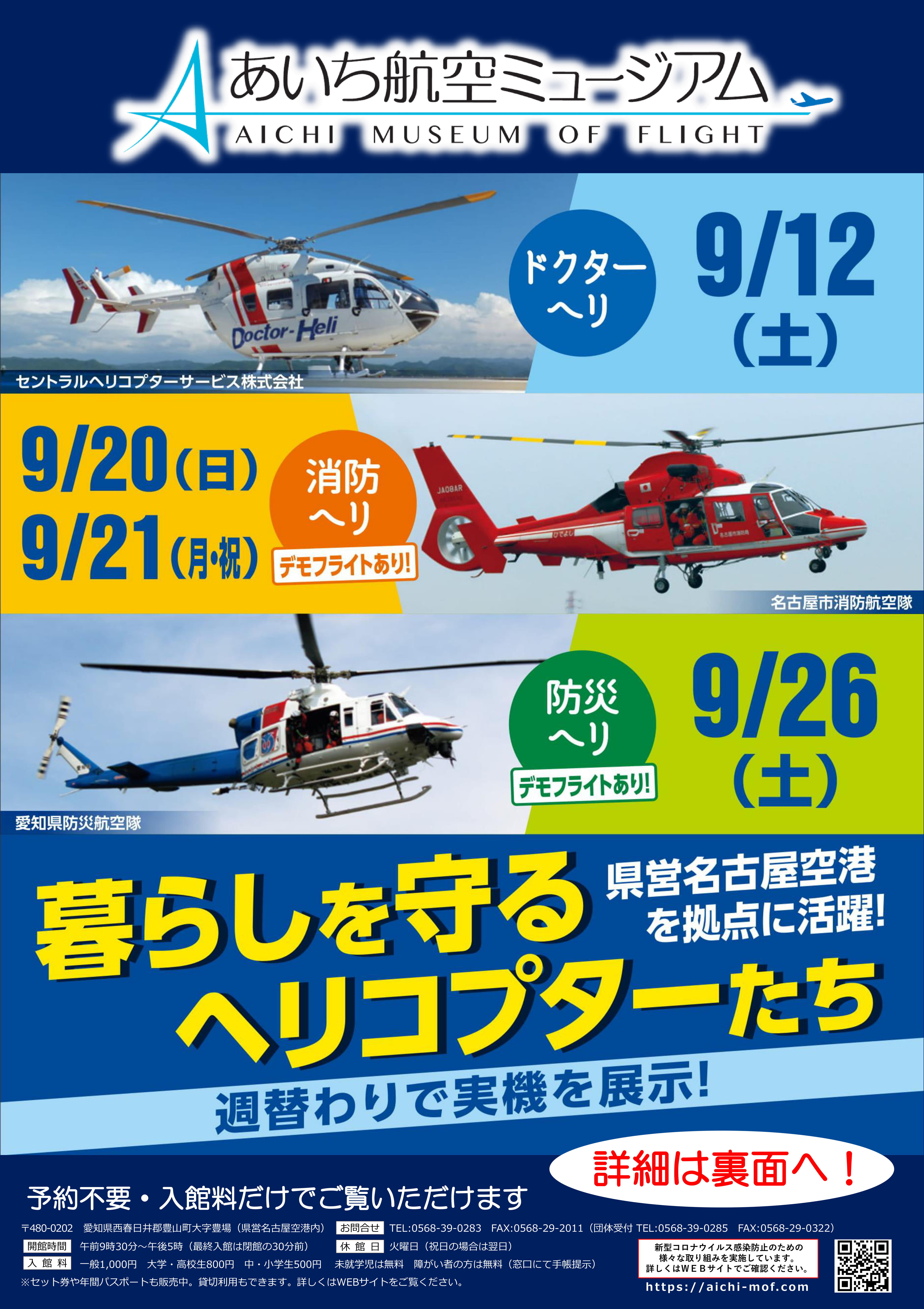 9月ヘリイベントチラシ(表).jpg