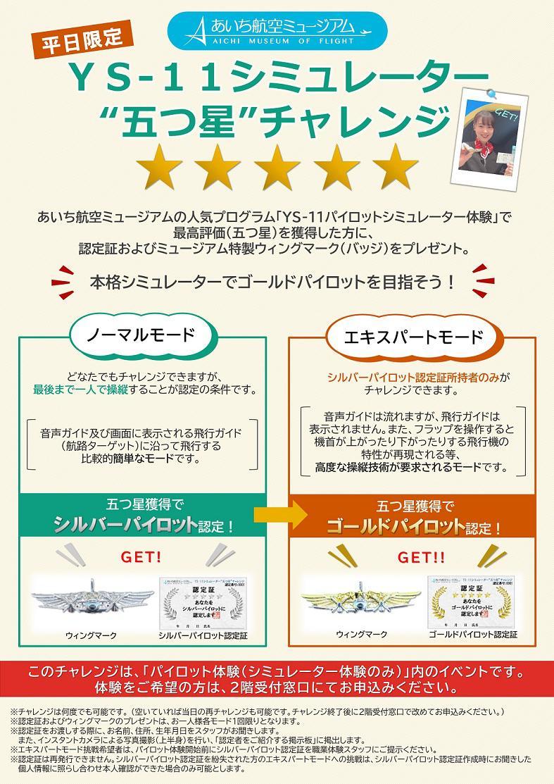 五つ星チャレンジPOP修.JPG