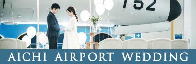 AICHI AIRPORT WEDDING