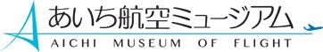 あいち航空ミュージアム Aichi Museum of Flight