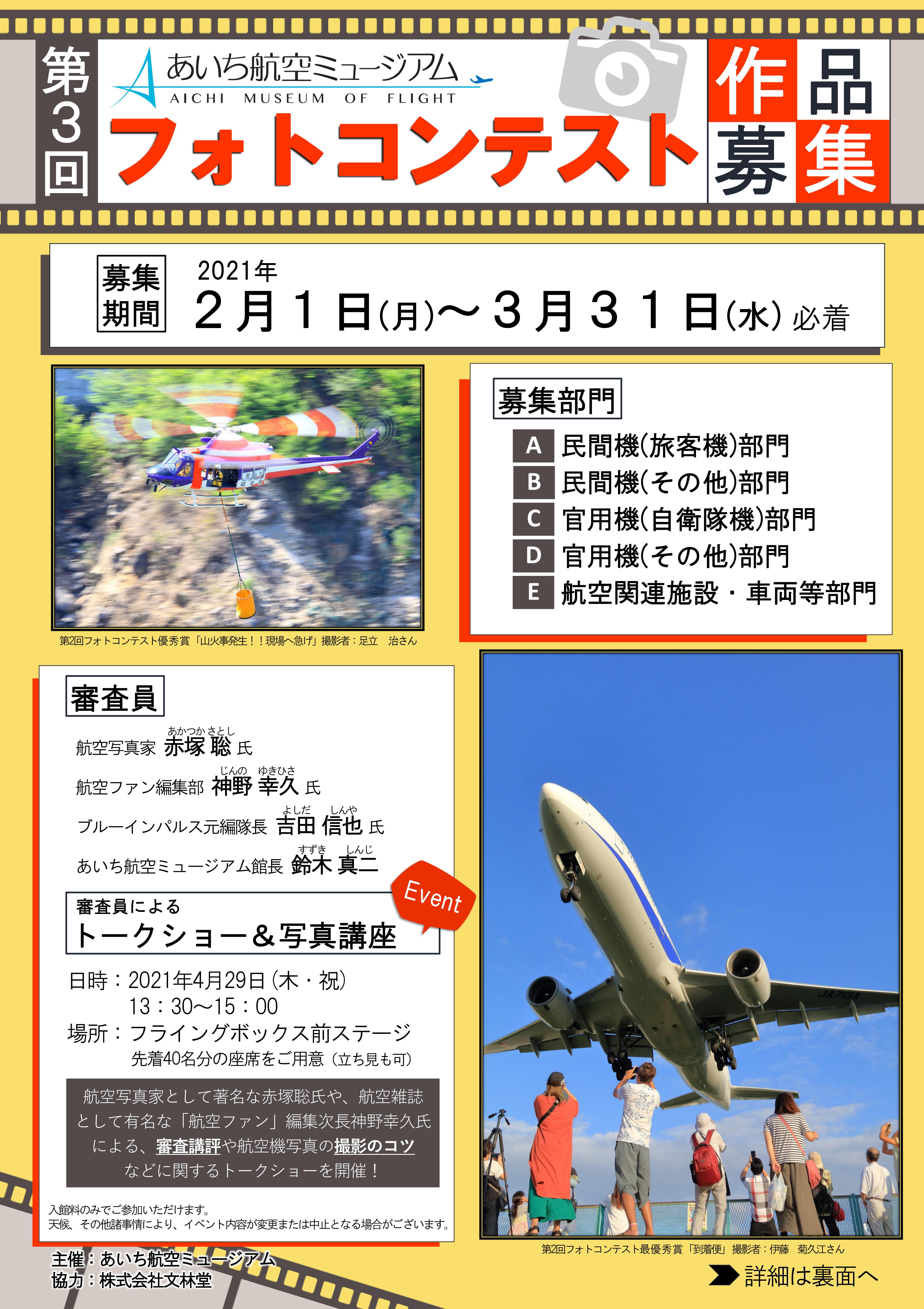 【最終版】第3回フォトコンテストチラシ(表).jpg