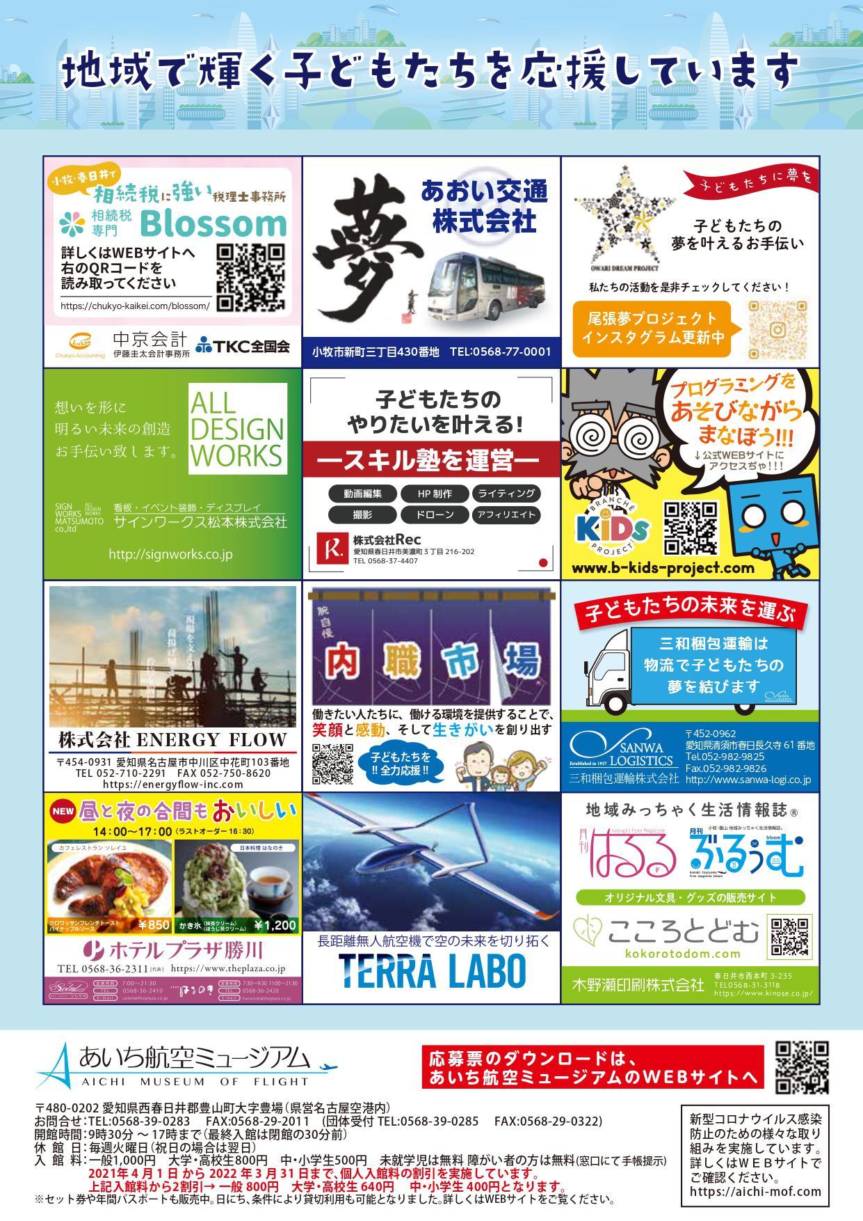 夢空コンテスト_チラシ_page-0002.jpg