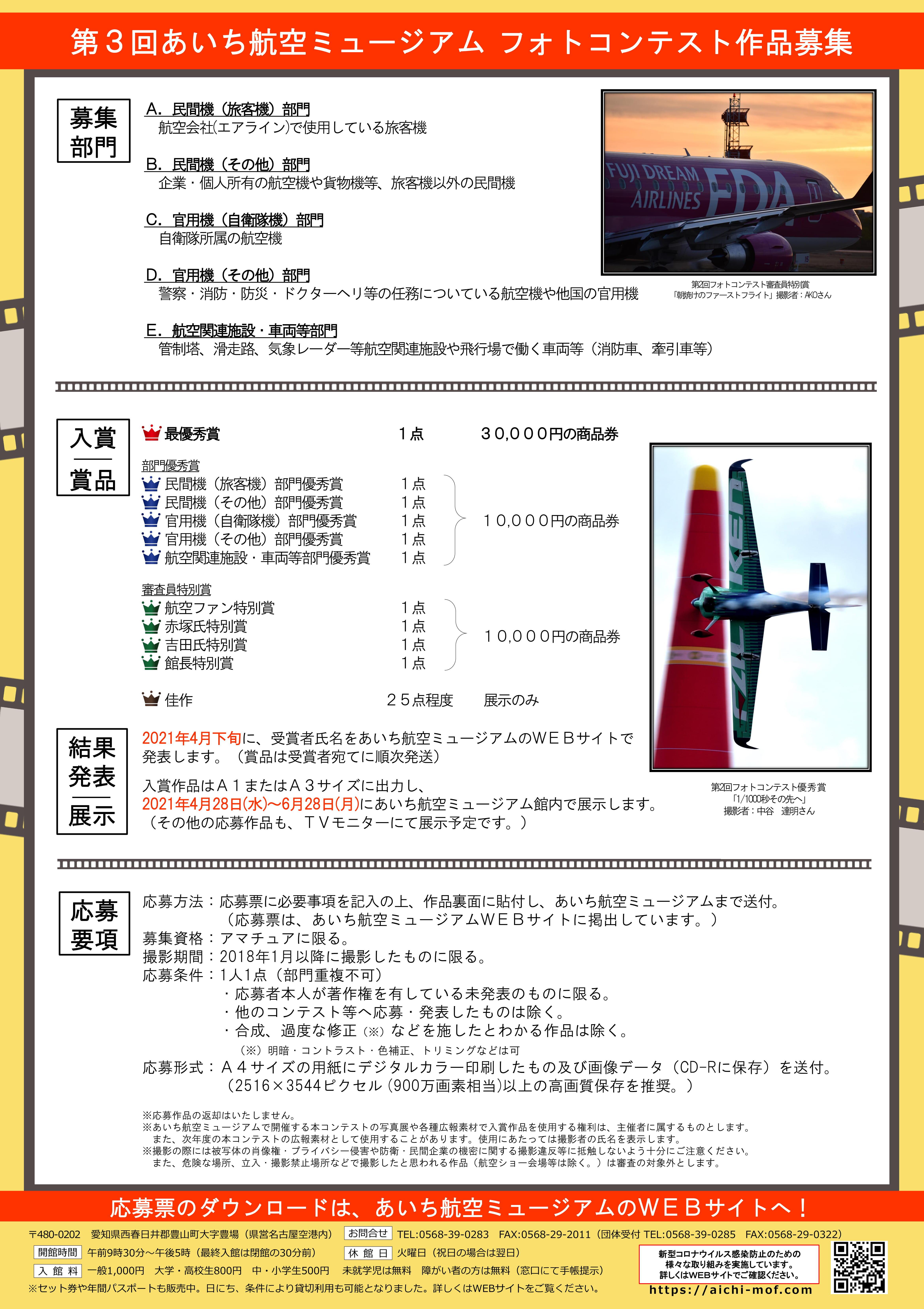 【最終版】第3回フォトコンテストチラシ(裏).jpg