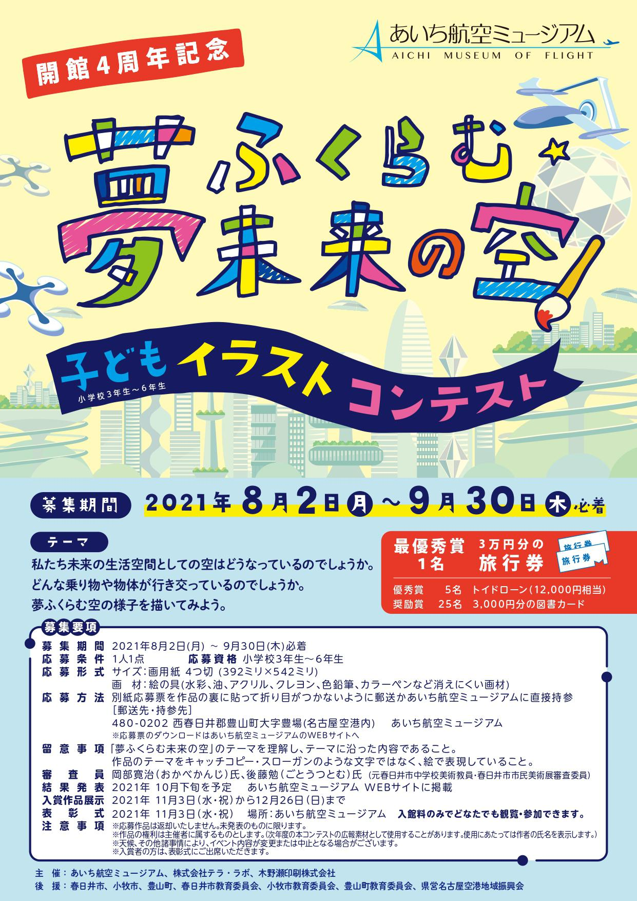夢空コンテスト_チラシ_page-0001.jpg
